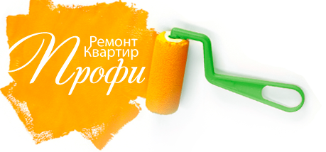 Профи - Ремонт Квартир