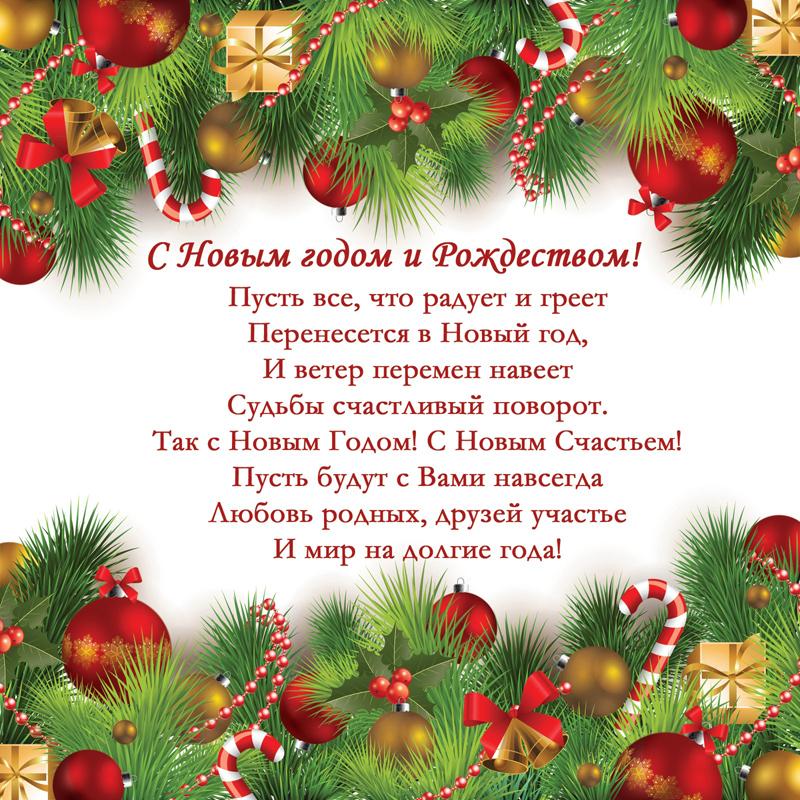 Одно поздравление со всеми новогодними праздниками